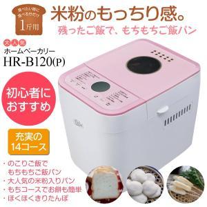 ホームベーカリー パン焼き機 パン焼き器 ハイローズ HR-...
