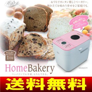 ホームベーカリー パン焼き機 パン焼き器 ハイローズ HR-B120(P) Hi-Rose ご飯パン・お餅・米粉パンが作れる HR-B120P|townmall|02