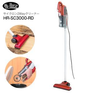 サイクロン式スティック型2Wayクリーナー 掃除機 スティッとハンディ ハイローズ(Hi-Rose) HR-SC3000-RD|townmall