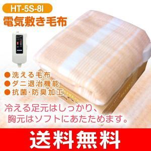 電気毛布 電気しき毛布 電気敷き 電気敷 洗えるホットブランケット ダニ退治 抗菌 防臭加工 三京 HT-5S-8I|townmall