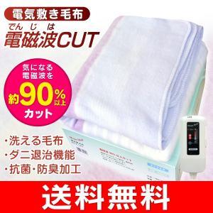 電気毛布 電磁波カット 電気敷き毛布 ブランケット ダニ退治...