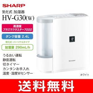 HVG30W シャープ(SHARP) 気化式加湿器 プラズマクラスター搭載(空気浄化・除菌・脱臭・静電気除去) HV-G30-W townmall