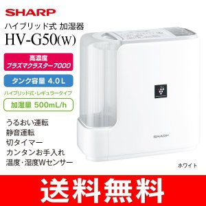 HV-G50(W) シャープ ハイブリッド加湿器 プラズマクラスター搭載 木造8.5畳・洋室14畳程度 HV-G50-W townmall