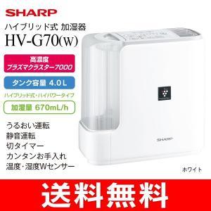 HVG70(W)シャープ(SHARP) ハイブリッド式加湿器 プラズマクラスター 18(11)畳用 HV-G70-W townmall