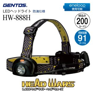 HW888H ジェントス ヘッドライト ヘッドウォーズ HEAD WARSシリーズ ワーキングヘッドライト 電池式 最大200ルーメン GENTOS HW-888H|townmall