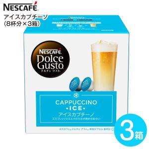 賞味期限2019年3月末 NESCAFE(ネスカフェ) ドルチェグスト 専用カプセル 1箱8杯×3箱 アイスカプチーノ(3箱)|townmall