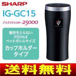 IG-GC15(B)シャープ プラズマクラスターイオン発生機 車載タイプ(除菌・消臭・美肌効果)SHARP IG-GC15-B|townmall