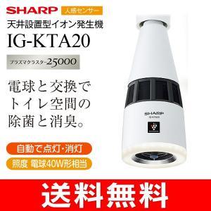IG-KTA20(W) シャープ ニオワンLEDプラス プラズマクラスターイオン発生機 人感センサー LED電球 トイレ用・天井設置型 除菌・消臭・清潔 IG-KTA20-W|townmall