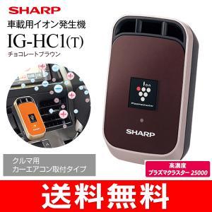 IG-HC15(T)シャープ プラズマクラスターイオン発生機 車載タイプ(除菌・消臭・美肌効果)SHARP IG-HC1-T|townmall