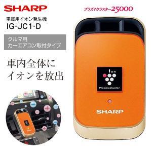 IG-JC1(D)シャープ プラズマクラスターイオン発生機 車載タイプ(除菌・消臭・美肌効果)SHARP IG-JC1-D|townmall