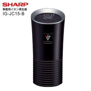 IG-JC15-B シャープ プラズマクラスターイオン発生機 車載タイプ(除菌・消臭・美肌効果) SHARP IG-JC15(B)|townmall