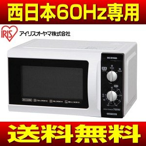 IMB-F181(6) 西日本専用(60Hz) アイリスオーヤマ 単機能電子レンジ フラット庫内 新生活・一人暮らしに最適 IMB-F181-6|townmall