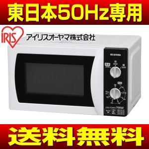 IMB-T171(5) 単機能電子レンジ 東日本50Hz専用 アイリスオーヤマ ターンテーブル IMB-T171-5|townmall