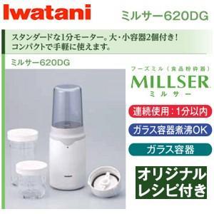 ミルサー620DG イワタニ(岩谷産業) ミルサー フードプロセッサー・ミキサー・ジューサー ガラス容器 Iwatani IFM-620DG|townmall