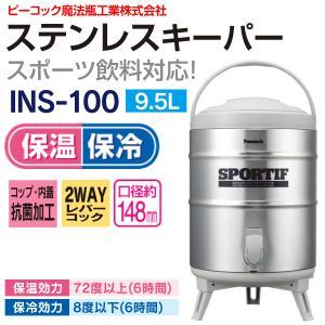 ピーコック魔法瓶 ステンレスキーパー(ジャグ/水筒/タンク)広口タイプ 容量(9.5L)グレー IN...