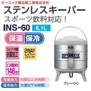 ピーコック魔法瓶 ステンレスキーパー(ジャグ/水筒/タンク)広口タイプ 容量(6.1L)グレー INS-60(H)