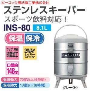 ピーコック魔法瓶 ステンレスキーパー(ジャグ/水筒/タンク)広口タイプ 容量(8.1L)グレー IN...