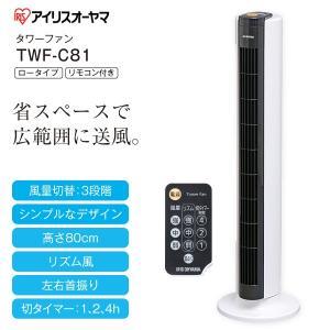 扇風機 タワー型 タワーファン おしゃれ アイリスオーヤマ タワー扇風機 タワー型扇風機 首振り 左右首振り ロータイプ TWF-C81|townmall