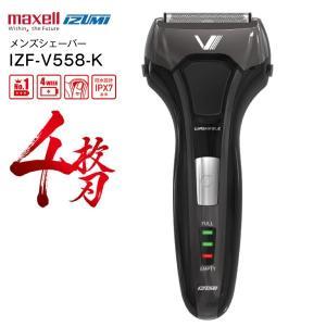 マクセルイズミ maxell IZUMI 電動ひげそり 往復式シェーバー S-DRIVE 極 4枚刃...