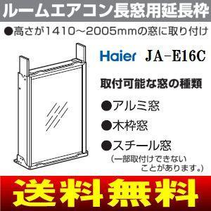 Haier(ハイアール) 窓用エアコン用延長枠 JA-E16C|townmall