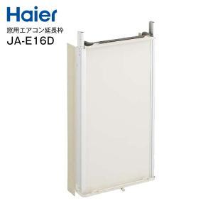 Haier ハイアール 窓用エアコン用延長枠 JA-E16D|townmall