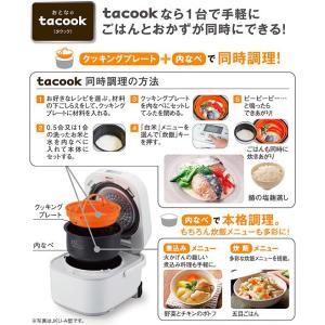 JBU-A551W タイガー魔法瓶(TIGER) マイコン炊飯ジャー(炊飯器) 3合炊き 炊きたて tacook(タクック) JBU-A551-W|townmall|02