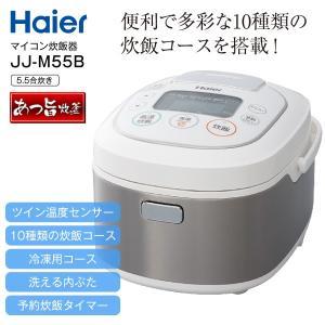 (JJ-M55B)炊飯器(5.5合炊き) 冷凍ごはんコース搭載マイコンジャー炊飯器(マイコン炊飯ジャー/電気炊飯器)ハイアール JJ-M55B(W)|townmall