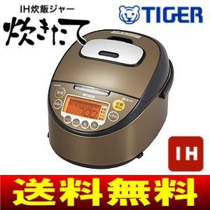 炊飯器 5.5合 タイガー 炊きたて IH炊飯ジャー 土鍋コーティング TIGER IH炊飯器 JKT-J100-XT|townmall