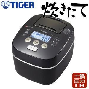 炊飯器 5.5合炊き タイガー 土鍋圧力IH炊飯ジャー 本土...