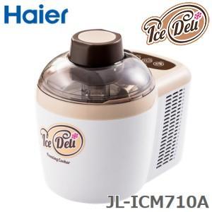 JL-ICM710A(W) ハイアール アイスデリ アイスクリームメーカー フリージングクッカー JL-ICM710A-W|townmall