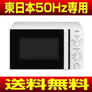 ハイアール(Haier) 電子レンジ 東日本50Hz専用 容...