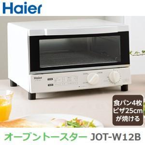 オーブントースター Haier 食パン 4枚対応 25cmピザ対応 1200W 300W切換可能 ホワイト ハイアール JOT-W12B-W|townmall