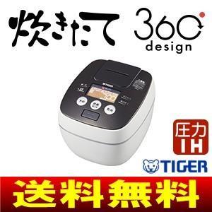炊飯器 1升 10合 タイガー 圧力IH炊飯ジャー 炊きたて 土鍋コーティング TIGER 圧力IH炊飯器 ホワイト JPB-G182-WA|townmall