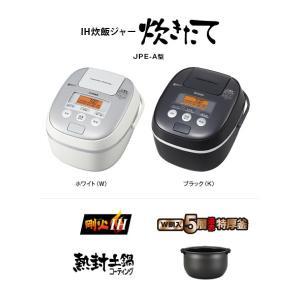 JPE-A100(W) タイガー IH調理器具 炊飯器 5.5合 炊きたて IH炊飯器 IH炊飯ジャー TIGER JPE-A100-W|townmall|02