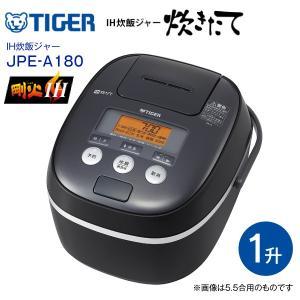 JPE-A180(K) タイガー IH調理器具 炊飯器 1升炊き 炊きたて IH炊飯器 IH炊飯ジャー TIGER JPE-A180-K|townmall