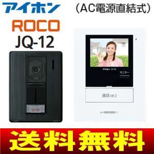 (JQ-12)アイホン カラーテレビドアホン ROCO 3.5型カラー液晶モニター JQ-12|townmall