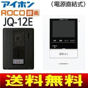 (JQ-12E)アイホン カラーテレビドアホン ROCO録画(自動録画機能付) 3.5型カラー液晶モニター JQ-12E|townmall