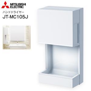 ハンドドライヤー 三菱電機 ジェットタオルミニ 簡易ヒーター付き 本体 MITSUBISHI JT-MC105J-W|townmall