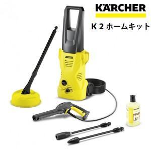 ケルヒャー 高圧洗浄機 家庭用 ベランダ掃除 洗車 外壁掃除に KARCHER K2ホームキット|townmall