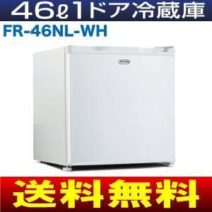 冷蔵庫 一人暮らし 1ドア 小型 右開き・左開き対応 コンパクト 46L 新品 Purnity ピュアニティ 直冷式 製氷皿付 FR-46NL-WH|townmall