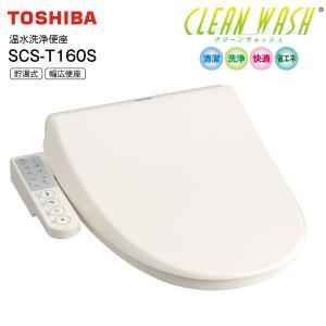 温水洗浄便座 温水便座 東芝 貯湯式 CLEAN WASH(クリーンウォッシュ) TOSHIBA SCS-T160|townmall
