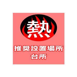 パナソニック 住宅用火災警報器(火災報知機) ...の詳細画像1