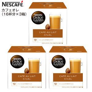 賞味期限2019年4月以降 NESCAFE ネスカフェ ドルチェグスト 専用カプセル カフェオレ 1箱16杯×3箱 カフェオレ(3箱)|townmall