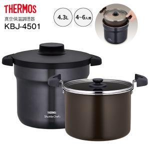 KBJ-4500(BK) サーモス シャトルシェフ 真空保温調理器 4.3L THERMOS 保温調理鍋 ブラック KBJ-4500-BK|townmall