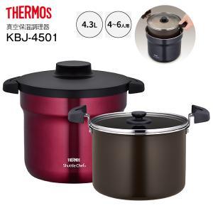 KBJ-4500(OR) サーモス シャトルシェフ 真空保温調理器 4.3L THERMOS 保温調理鍋 オレンジ KBJ-4500-OR|townmall