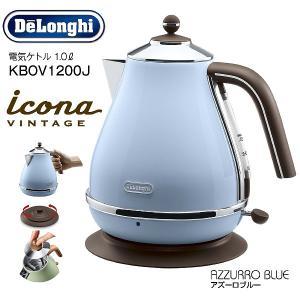 デロンギ(DeLonghi) 電気ケトル(コードレス) アイコナ・ヴィンテージ コレクション 1.0L アズーロブルー KBOV1200J-AZ|townmall