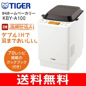 KBY-A100W タイガー魔法瓶 TIGER IHホームベーカリー やきたて 温感仕込み 1斤タイプ KBY-A100-W|townmall