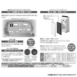 KC-G40(W)シャープ 加湿空気清浄機 プラズマクラスター(花粉症対策・脱臭・除菌・PM2.5対策)SHARP KC-G40-W|townmall|03
