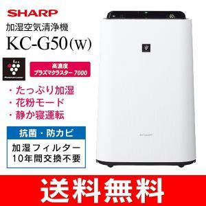 KC-G50(W) SHARP・シャープ 加湿空気清浄機 プラズマクラスター 花粉対策・除菌・脱臭 薄型・スリム KC-G50-W|townmall