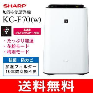 SHARP(シャープ) 加湿空気清浄機 プラズマクラスター(花粉症対策・脱臭・除菌・PM2.5対策) KC-F70-W|townmall
